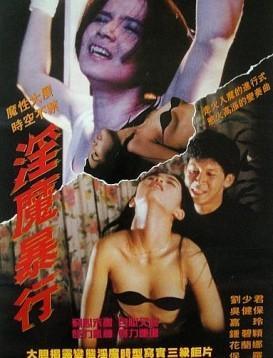 淫魔暴行 电影海报