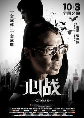 心战 电影海报