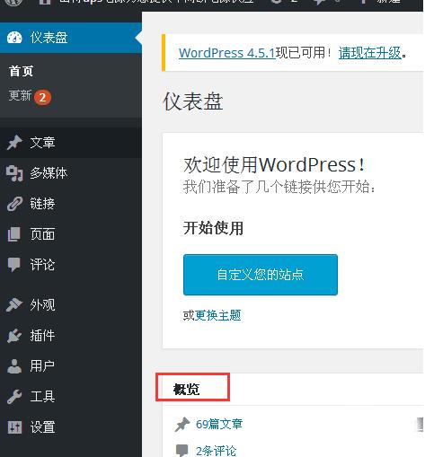 如何查看wordpress版本号?