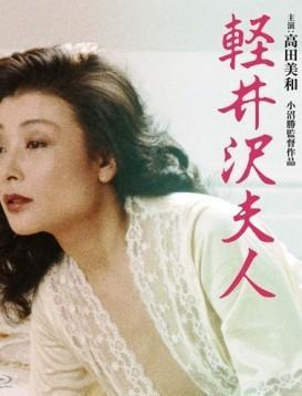 轻井泽夫人海报
