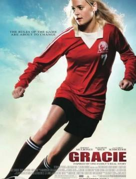 足球女将海报