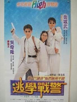 新扎师兄追女仔海报