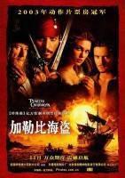 加勒比海盗1:黑珍珠号的诅咒海报