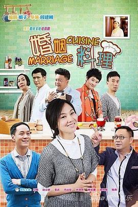 婚姻料理海报