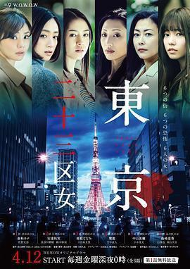 东京二十三区女海报