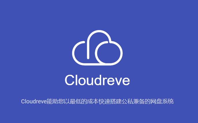 使用宝塔面板安装Cloudreve网盘程序