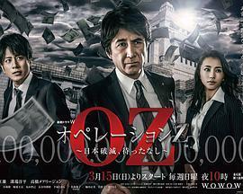Operation Z ~日本毁灭,无需等待~海报