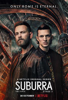 罪城苏布拉 第三季海报