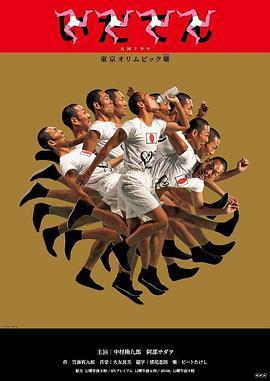 韦驮天:东京奥运的故事海报