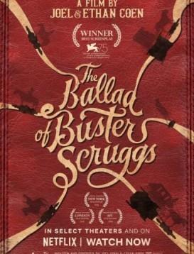 巴斯特·斯克鲁格斯的歌谣海报