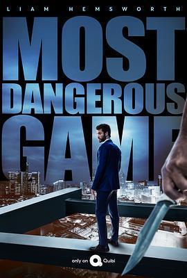最危险游戏 第一季海报