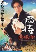 猫侍前往南之岛/猫侍劇場版2