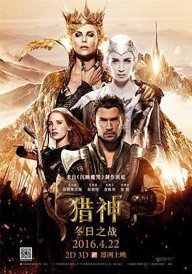 猎神:冬日之战加长版 电影海报