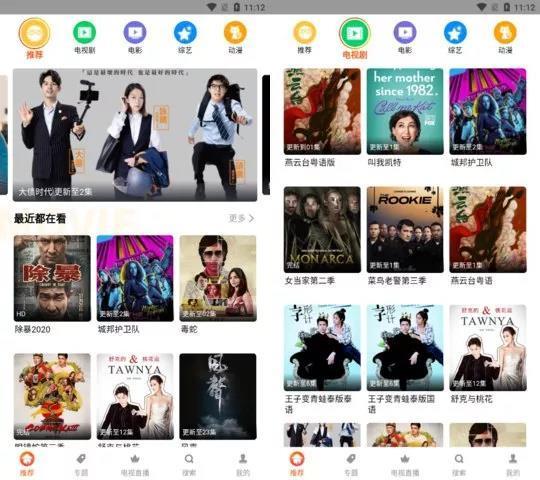 6134aaad44eaada739b55b2b 推荐两款Android与iOS双端追剧应用