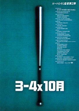 沸点/3比4X10月海报