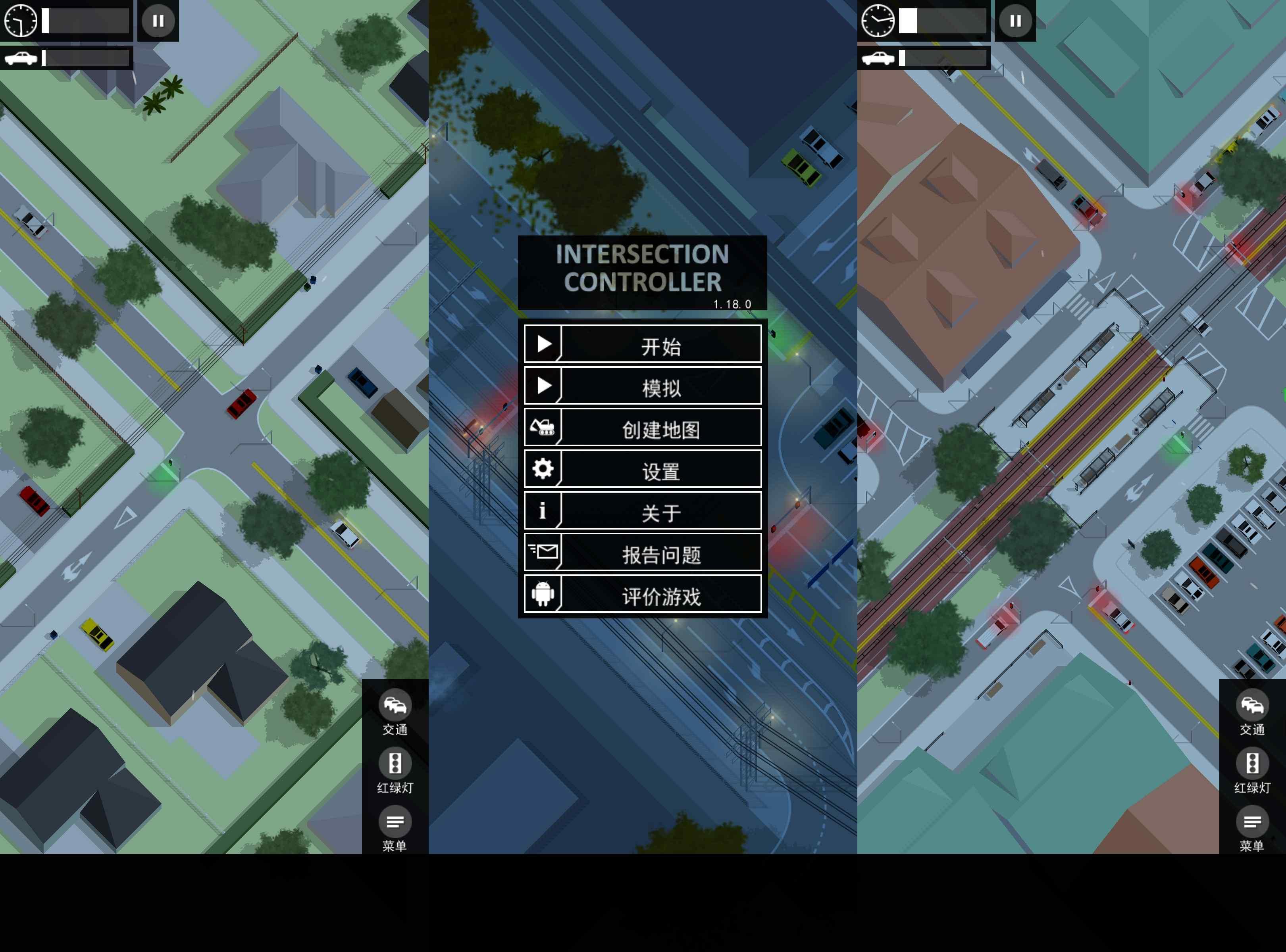 路口控制器优化版截图1