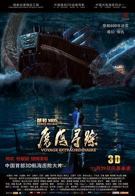 郑和1405:魔海寻踪海报