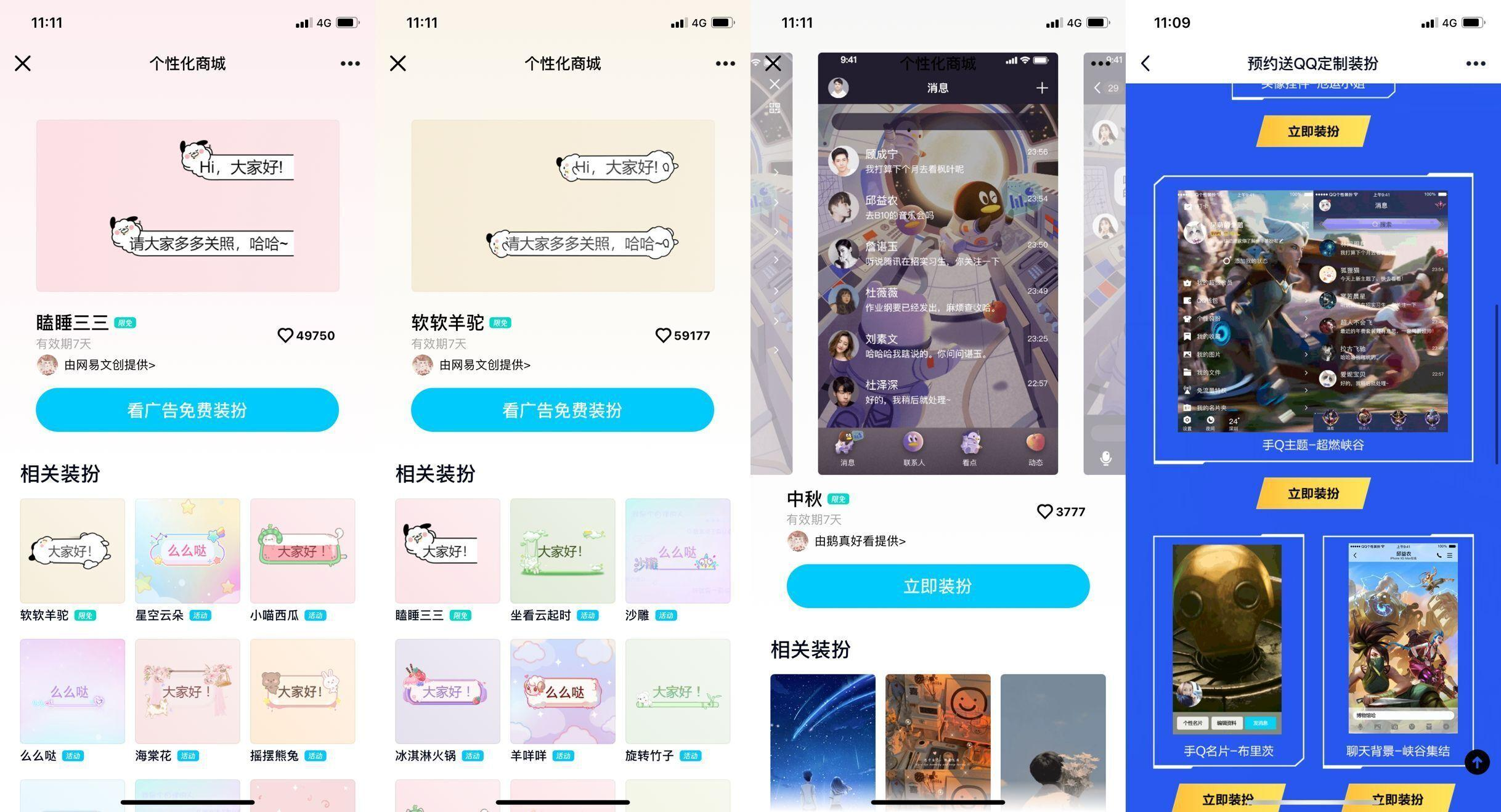 """QQ最新一期免费设置""""瞌睡三三、软软羊驼""""气泡,""""中秋 英雄联盟系列""""主题!"""