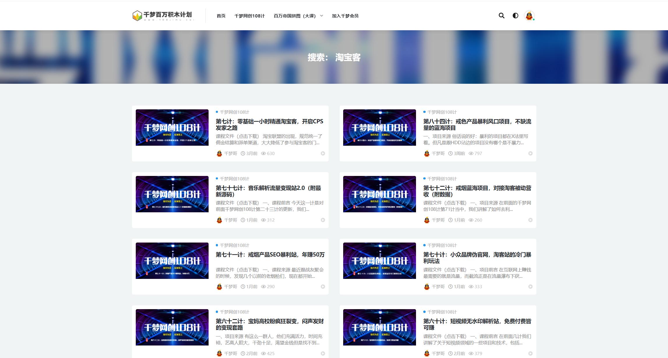 千梦网创108计第八十六计:小众产品测评站,年入十万的长尾词SEO项目