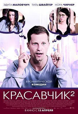 甜蜜幼儿园2 电影海报