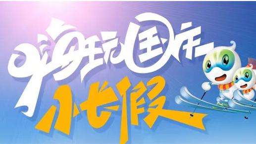 【官方微信】绍兴乔波国庆金秋帐篷套票(不可退改)