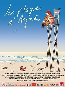 阿涅斯的海滩 电影海报