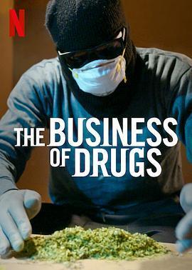 毒品生意 第一季2020