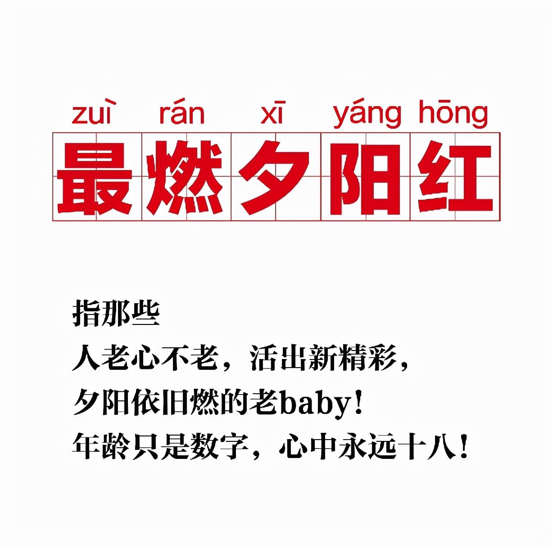 """足力健老人鞋 点""""燃""""九九重阳节"""