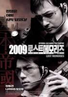 2009迷失的记忆 2009 로스트 메모리즈海报