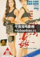香港奇案之强奸海报