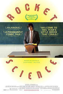 火箭科学 电影海报
