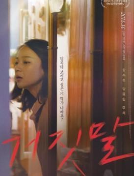 谎言 韩国电影海报