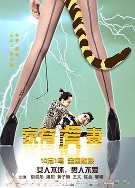 家有虎妻 电影海报