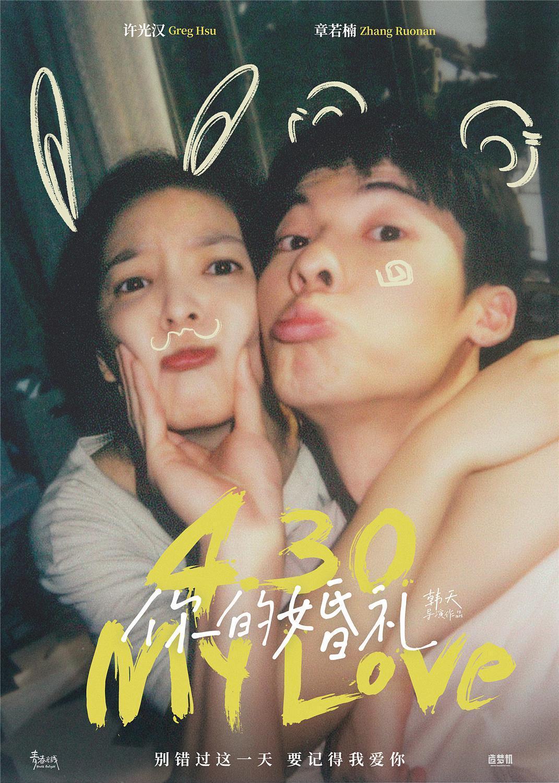 [大陆][你的婚礼][My.Love.2021.1080p.WEB-DL.H264.DDP5.1]
