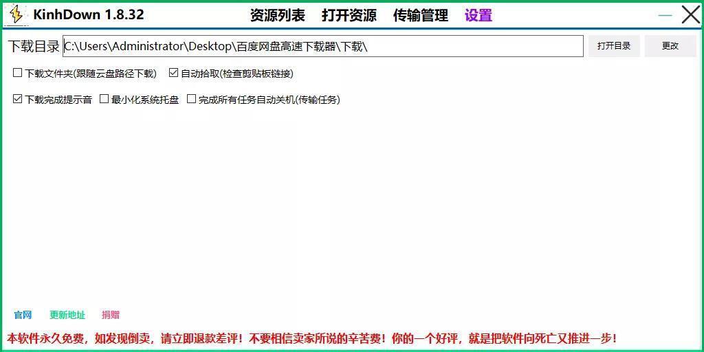 6108b03c5132923bf8d831a8 第三方的百度网盘下载软件--KinhDown