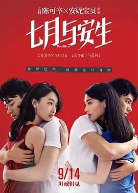 七月与安生 电影海报