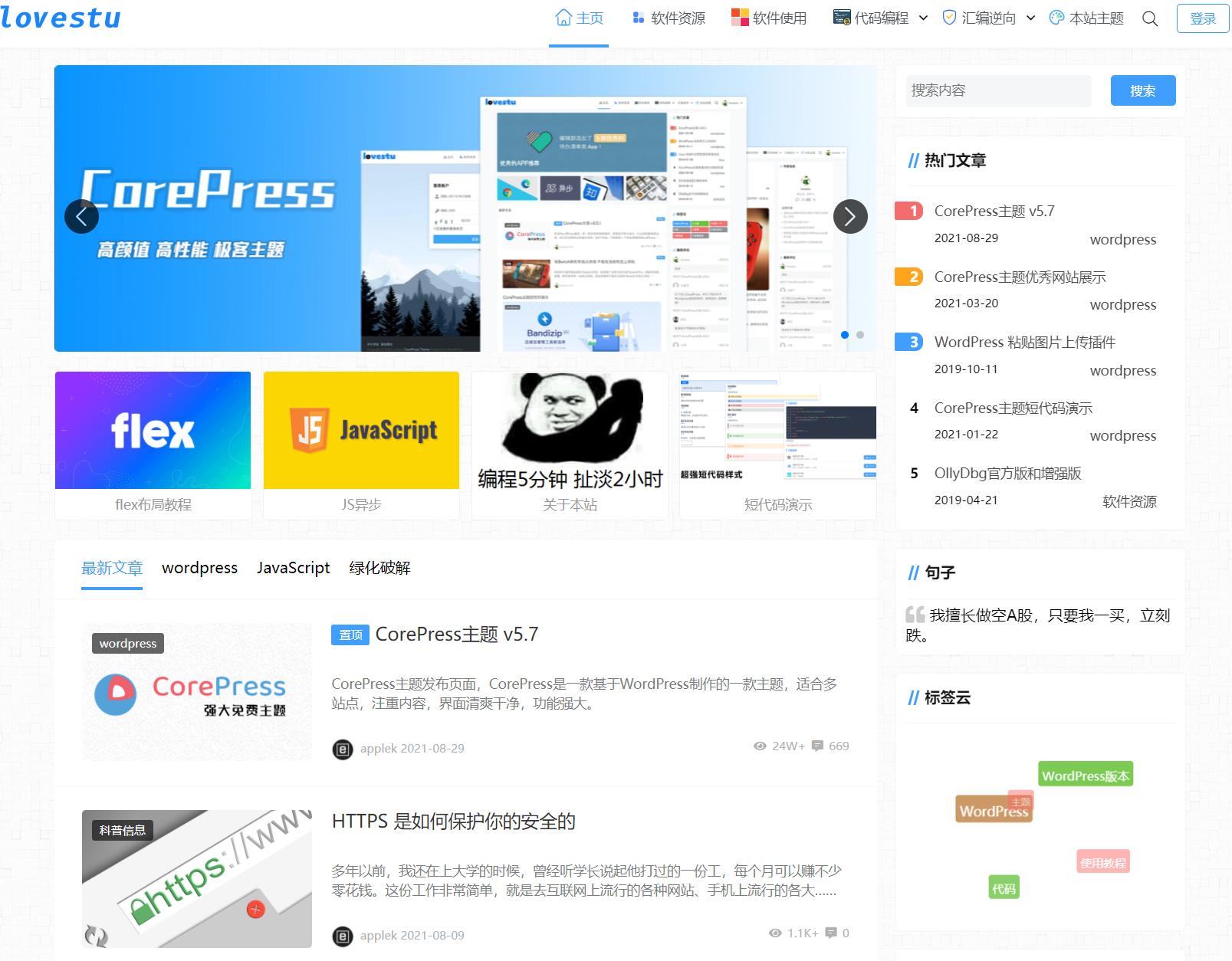 高颜值的免费Wordpress主题 CorePress