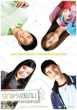 爱在暹罗 电影海报