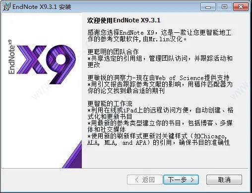 60d7f1505132923bf8805a61 文献管理软件EndNote X9.3.1 汉化破解版
