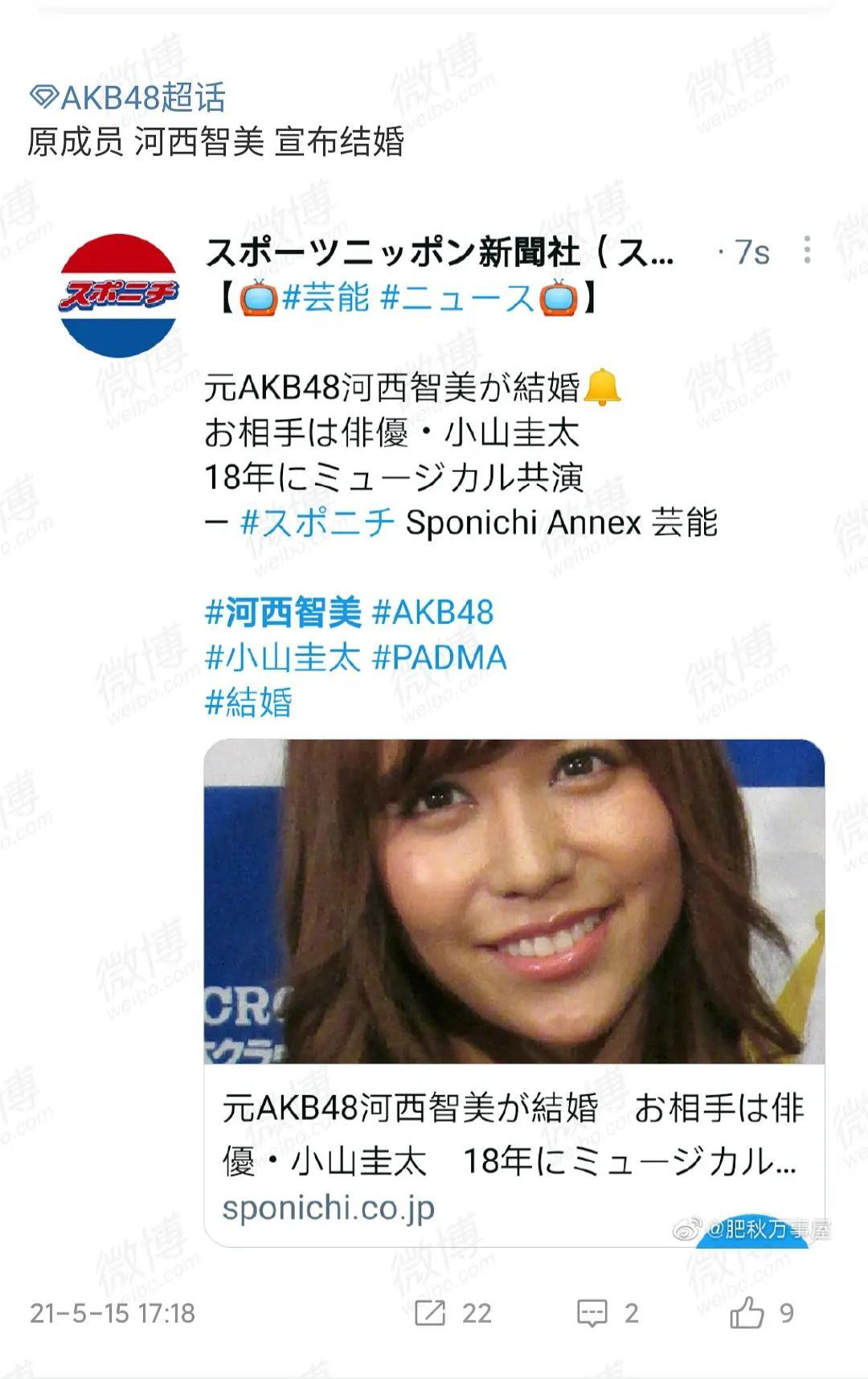 原AKB48成员河西智美宣布结婚