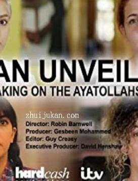 伊朗揭幕:挑战阿亚图拉海报