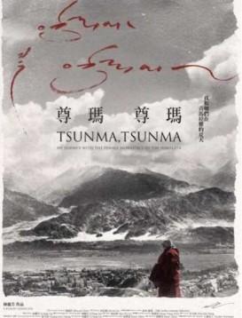 尊玛、尊玛:我和她们在喜马拉雅山的夏天海报