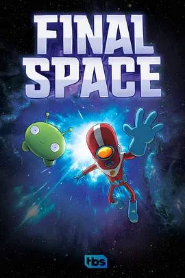太空终界 第一季海报