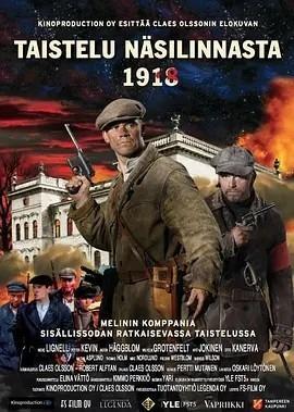 纳斯伊利纳斯塔之战海报