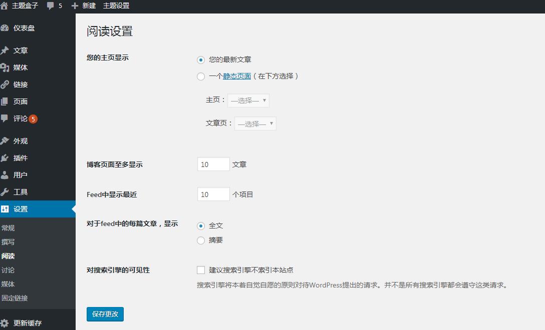 WordPress的分类/页面/文章类型等模板的继承规则及自定义方法