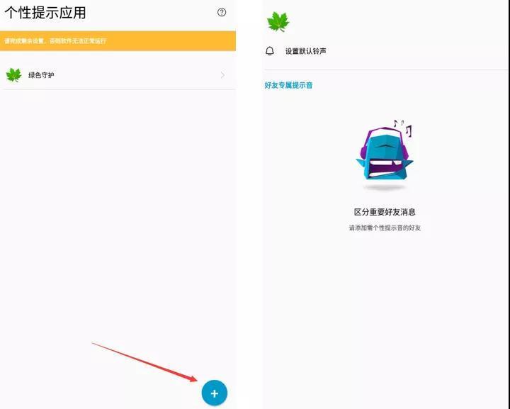 610abbfb5132923bf827e3d8 可以更改微信的默认提示音而且可以设置个性化铃声--你的消息(安卓)