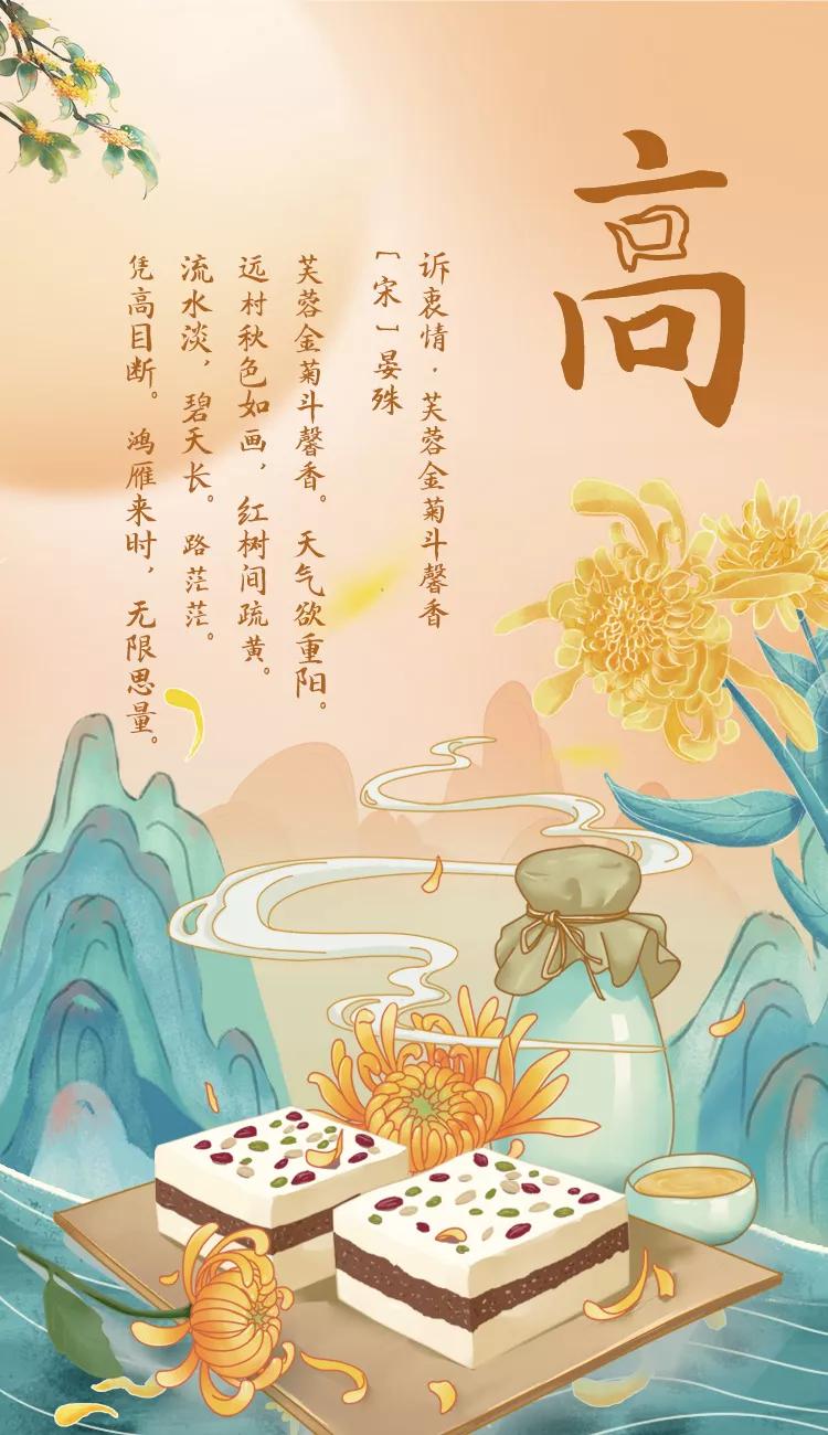 重阳节,感恩敬老传孝道,赏菊登高觅秋色
