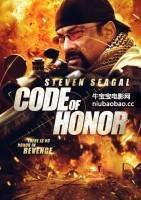 荣耀法则/荣誉代码海报