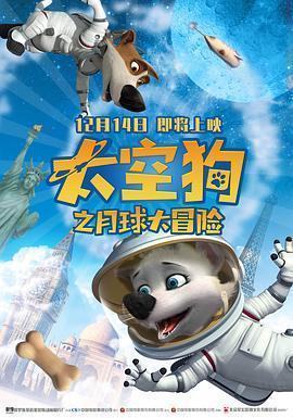 太空狗之月球大冒险海报