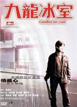 九龙冰室 电影海报